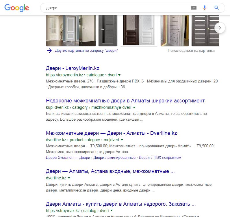 SERP - страница результатов поисковой выдачи