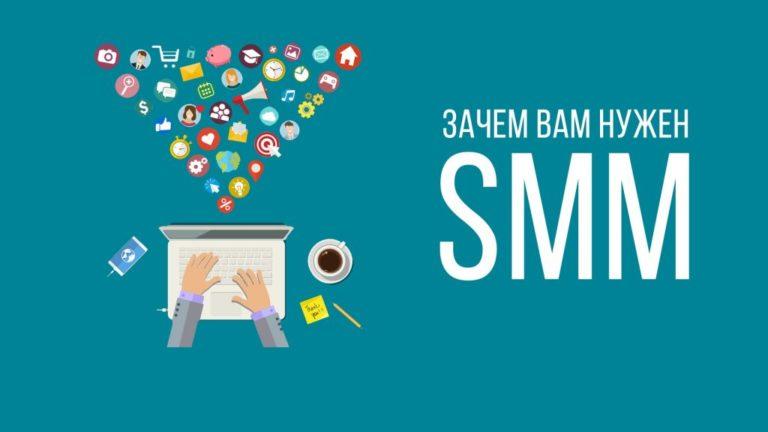 Что такое SMM?  И в чем отличие маркетинга в социальных сетях