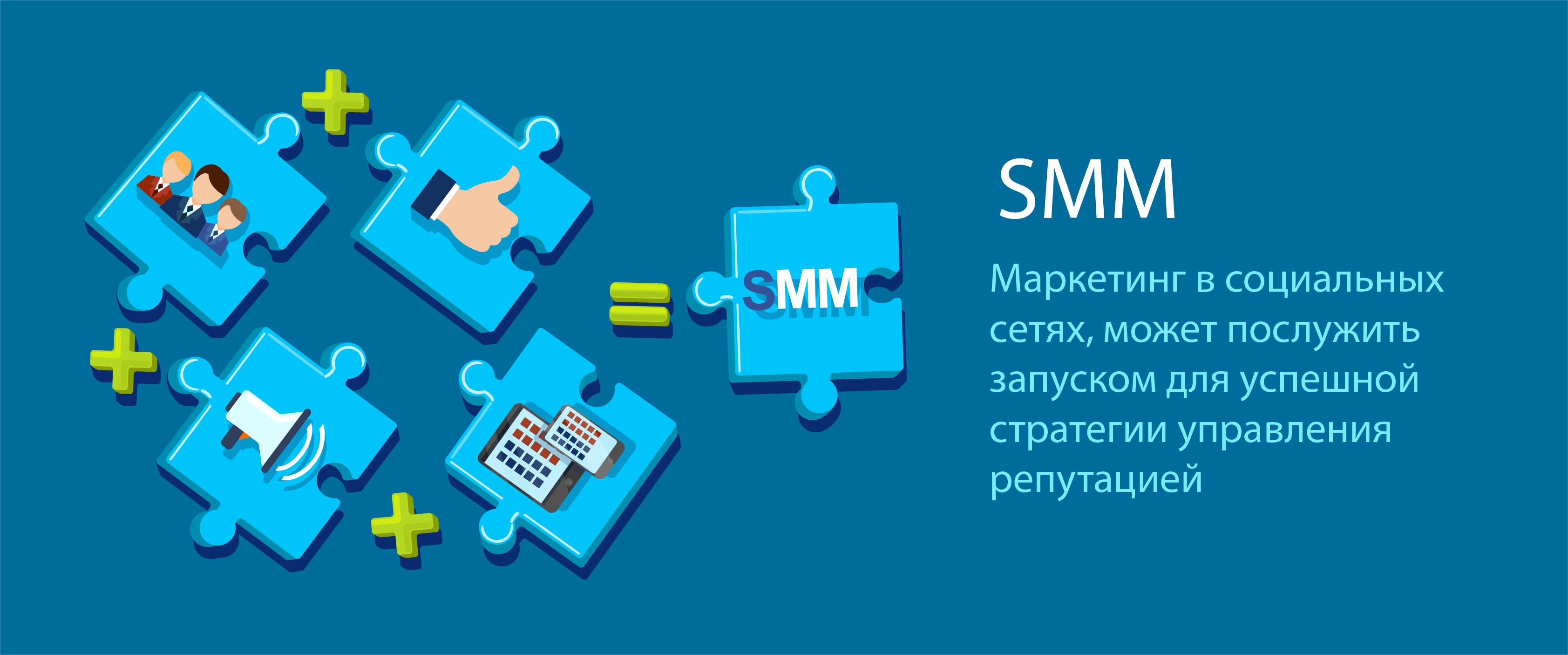 Кто такой специалист в области SMM?